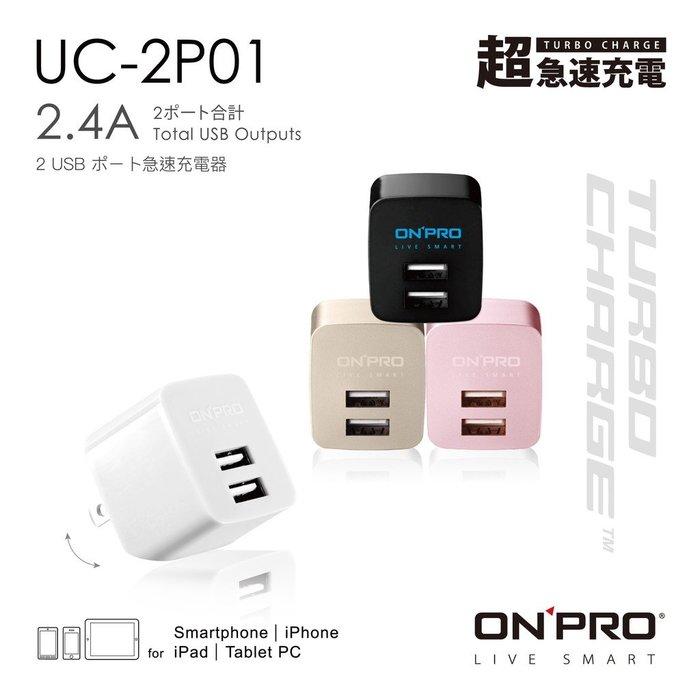 ☆韓元素╭☆ONPRO UC-2P01 2.4A雙USB輸出電源供應器 17W 雙輸出 高性能 雙孔 充電頭