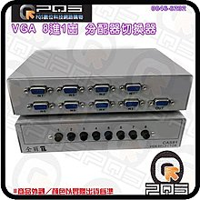 ☆台南PQS☆VGA 8進1出 8對1 8分1 1920×1440 分配器切換器 螢幕分接器