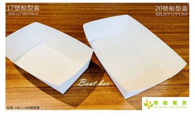【無敵餐具】台灣製白色紙船型盒(20.5*13.5*5.3cm)100pcs/包 400個另有優惠歡迎洽詢【CH100】