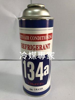 冷媒專家-R134 450G 罐裝-3罐一組