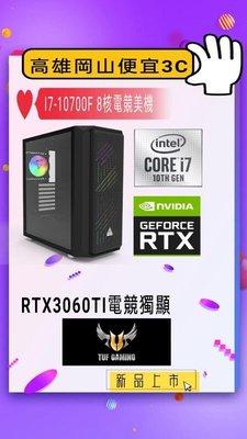 (高雄岡山便宜3c)十代高效能8核致勝電競神器i7-10700F+電競SSD+RTX3060TI獨顯+WIFI+一鍵還原