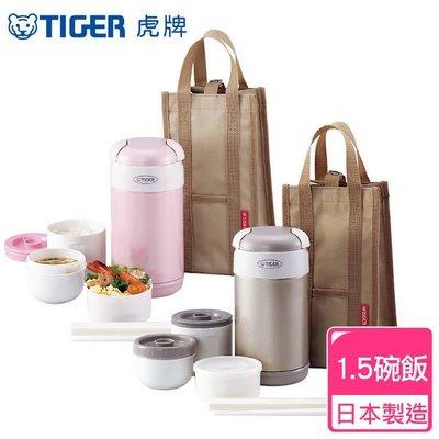 日本製【TIGER虎牌】不鏽鋼保溫飯盒 1.5碗飯 保溫罐 食物罐 專櫃正品 全新公司貨 LWR-A092