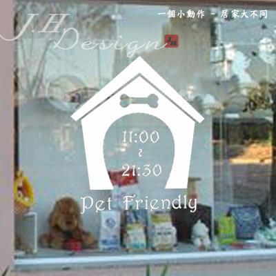 J.H壁貼☆J232寵物專用營業時間-標誌標示系列☆牆壁玻璃櫥窗貼紙壁紙 寵物醫院用品店 飼料 住宿洗澡 修剪美容