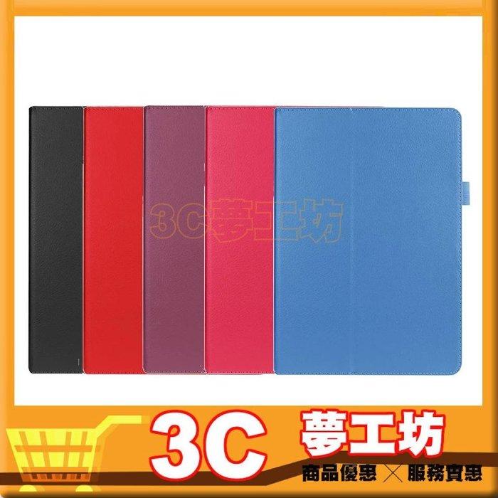 【3C夢工坊】華碩 ASUS ZenPad 10 Z300C Z300CL Z300M 荔枝紋皮套 可立式 保護殼