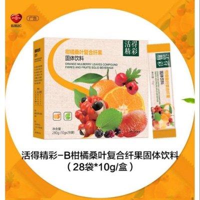 TST柑橘桑葉復合纖果固體飲料