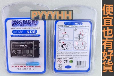 NDS 專用鋰電池 3.7v 850mAh 附螺絲起子 - 副廠 任天堂 DS 電池 DIY 更換電池 維修 零件