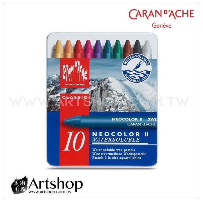【Artshop美術用品】瑞士 卡達 NEOCOLOR II 專業級水性蠟筆 (10色)