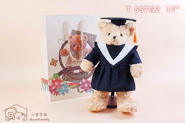 45公分畢業生泰迪熊+【小熊手提袋】博士熊 畢業服 含繡名字 + 繡學號~*小熊家族*~ 泰迪熊專賣店 ~