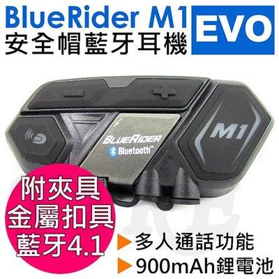 【附夾具+金屬扣具】鼎騰 BLUERIDER M1 EVO 版 安全帽藍牙耳機 藍牙4.1 機車 重機 多人對講