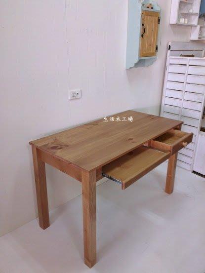 生活木工場-A6實木桌/書桌/工作桌/電腦桌/訂購-直式桌腳/左鍵盤抽,右單抽款