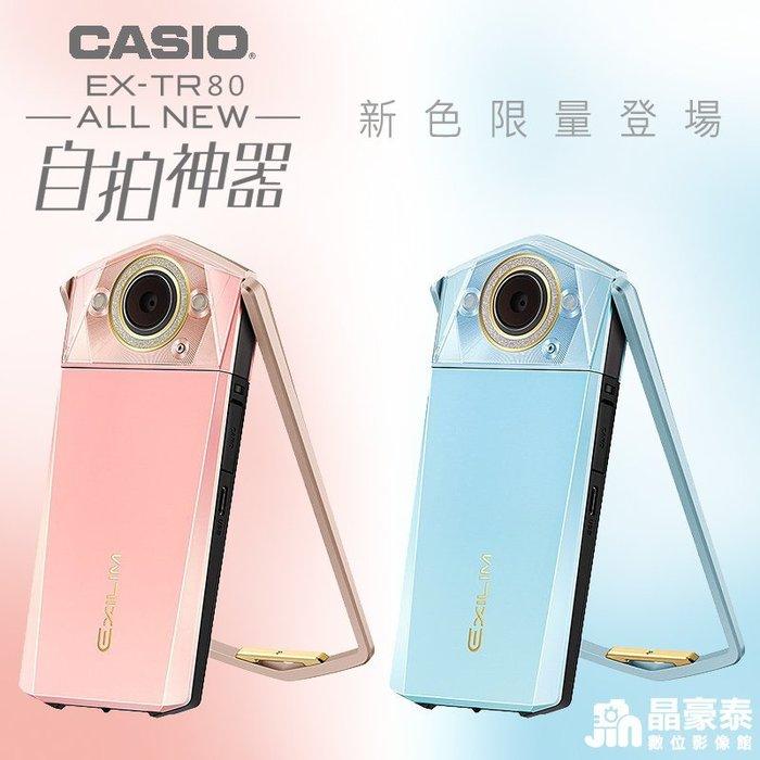 情人節 現貨熱賣中 CASIO TR80 新色 天空藍 櫻花粉 自拍神器 高雄 晶豪泰3C 專業攝影