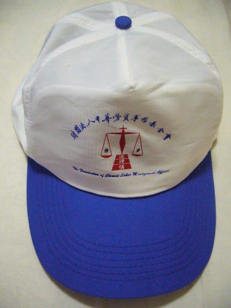 全新 財團法人中華勞資事務基金會 紀念帽 棒球帽 藍白色  帽類任購3頂享8折優惠