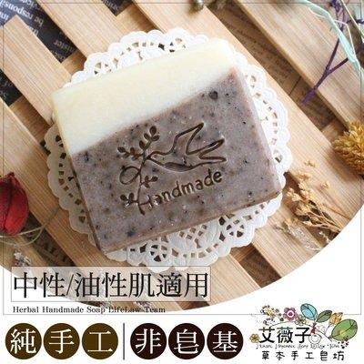 冷製手工皂 CT03-8 手作皂 乳油木果佛手柑痘肌調理去角皂 咖啡手工香皂 洗臉香皂 艾薇子天然草本純手工皂坊