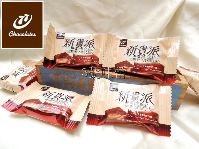 3號味蕾 量販團購網~77迷你新貴派黑巧克力花生3000公克量販價..另有多種77系列產品......