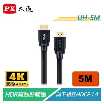 PX大通 UH-5M 4K超高速HDMI®傳輸線 支援乙太網路連接 向下相容HDMI 1.4版【電子超商】