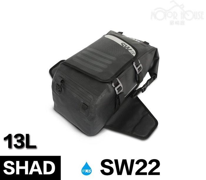 。摩崎屋。 SHAD SW22 (13公升) 防水油箱包 西班牙原裝歐洲進口 可背 磁吸式 安全綁帶