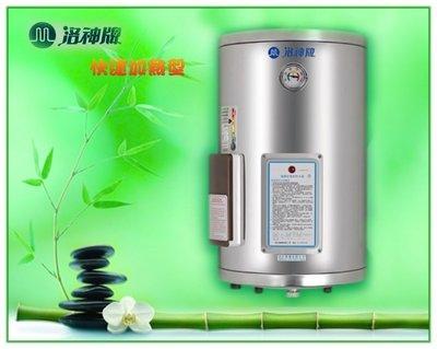 【工匠家居生活館 】 洛神牌 LS-6S12 直掛式 電能熱水器 12加侖  電熱水器