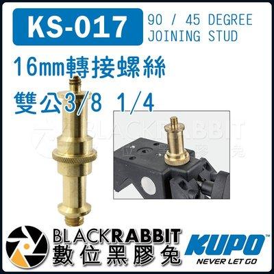 數位黑膠兔【 KUPO KS-017 16mm 轉接 螺絲 雙公 3/8 1/4 】 相機 雲台 支架 魔術手 怪手