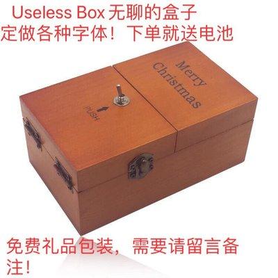 玩具牛年禮物創意整蠱解悶玩具無聊盒子useless box送男女友