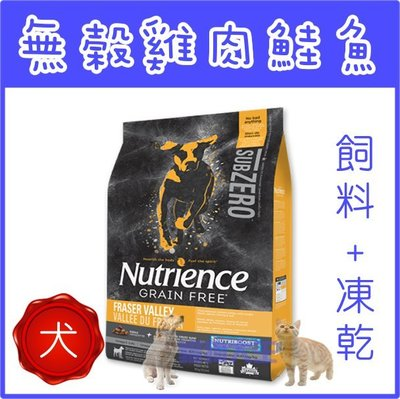 **貓狗大王**Nutrience 紐崔斯   SUBZERO無穀犬+凍乾(火雞肉+雞肉+鮭魚)----2.27公斤