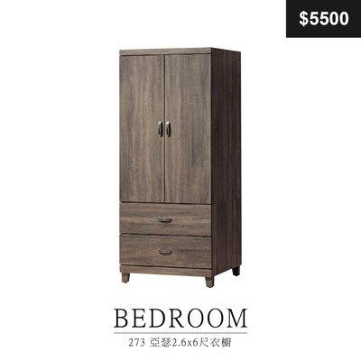 【祐成傢俱】273 亞瑟2.6x6尺衣櫥
