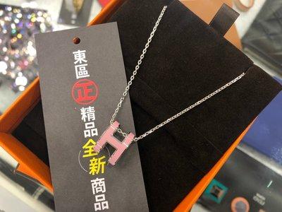 ㊣東區正精品㊣HERMES 全新 愛馬仕 H POP經典款 銀+粉紅色 LOGO 圓弧形項鍊 H項鍊