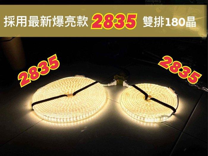 防水驅蚊燈條 5米(含調光器)
