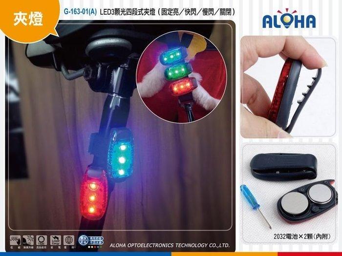LED單車用品【G-163-01(A)】LED3顆燈四段式夾燈/裝飾燈/反光帶/路跑/夜跑/臂章/營繩燈/自行車燈