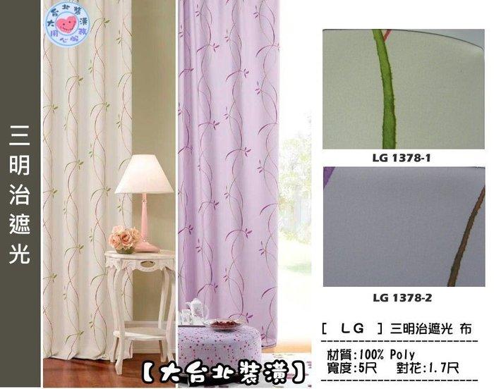 【大台北裝潢】LG三明治遮光窗簾布‧樂活簡單線條葉(2色)‧1378