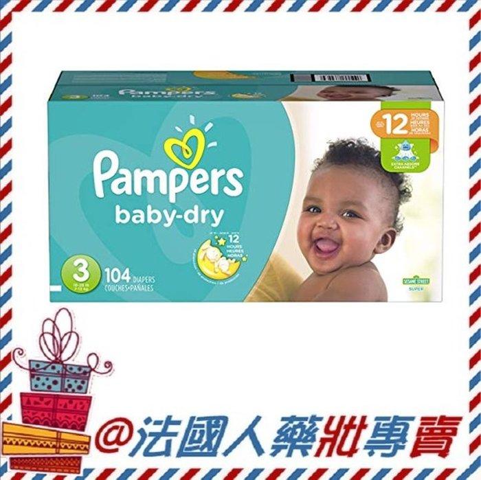 @法國人 免運(不與其他商品合併) Pampers 美國 幫寶適紙尿布3號 104片  僅限宅配