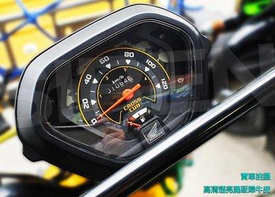 「SIREN」儀表螢幕保護貼膜 HONDA CROSS CUB 110/CC110 (17-20)