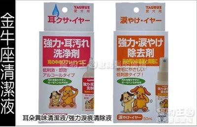【寵物王國】日本TAURUS金牛座清潔液50ml(耳朵異味/強力淚痕)【可超取】