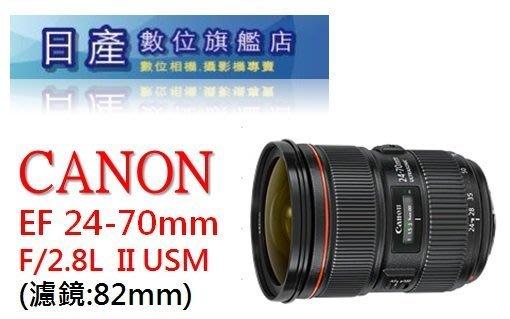 【日產旗艦】Canon EF 24-70mm F2.8 L F2.8L II USM 平行輸入 人像鏡 大三元