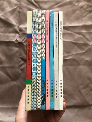 【彩虹小館5-5】中華兒童叢書 高年級版8本(精裝本)