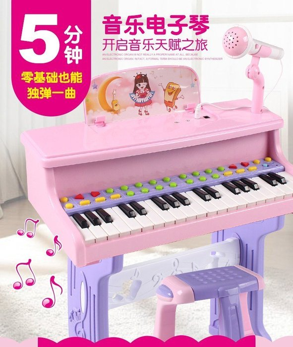 升級版~連環指K3電子琴~兒童仿真鋼琴~附琴椅+麥克風+耳機+彩色練習樂譜+琴鍵貼紙◎童心玩具1館◎