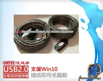 【浮若生夢SHOP】UNITEK 优越者 USB2.0 A公A母 主動式信號加強.延伸線.放大線 20米 Y-262