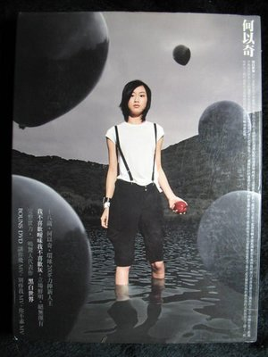 何以奇 - 黑白世界 - 2006年CD+DVD版 - 保存佳9成新 - 151元起標  大357