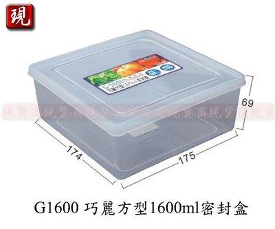 【現貨商】(滿千免運/非偏遠/山區{1件內}) G1600巧麗方型1600ml密封盒/食物零食蔬果保鮮盒
