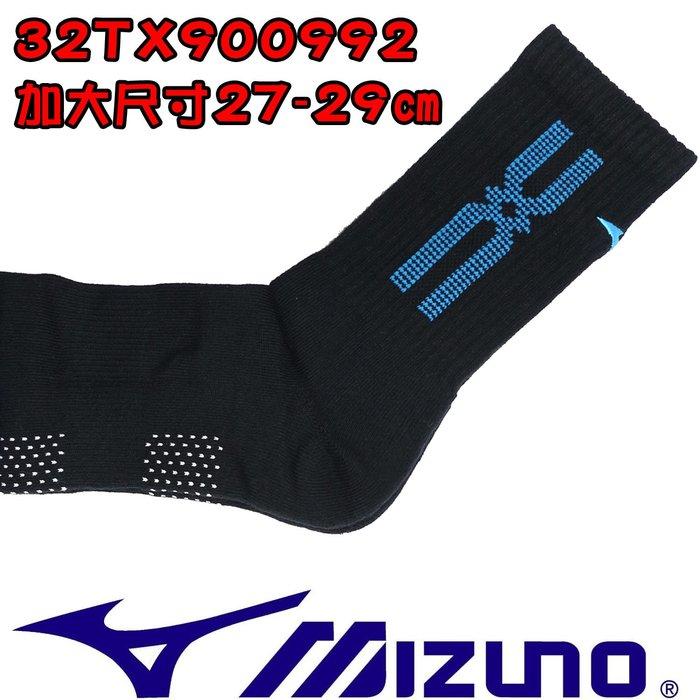 鞋大王Mizuno 32TX900992 黑×藍 厚底中筒運動襪(加大尺寸27-29㎝)【台灣製】