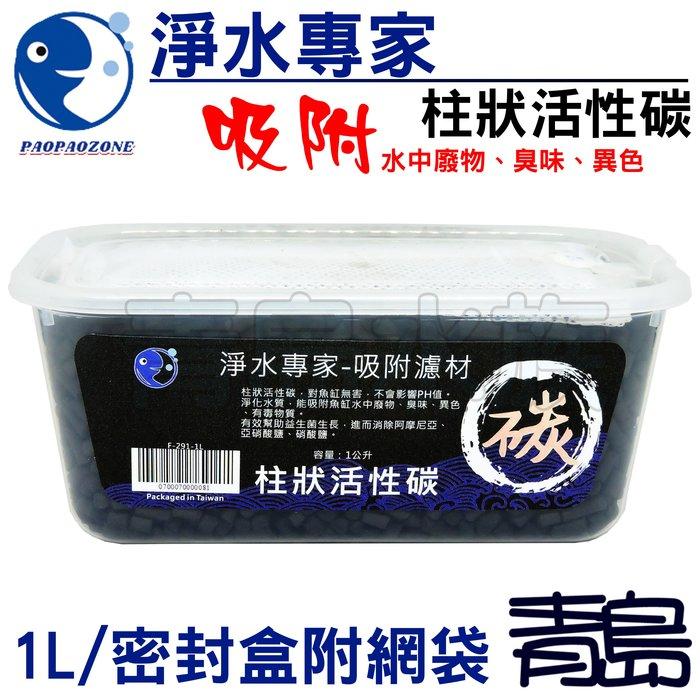 Y。。。青島水族。。。F-291-1L台灣paopaozone泡泡龍---淨水專家 附拉鍊網袋==柱狀活性碳1L買三送一