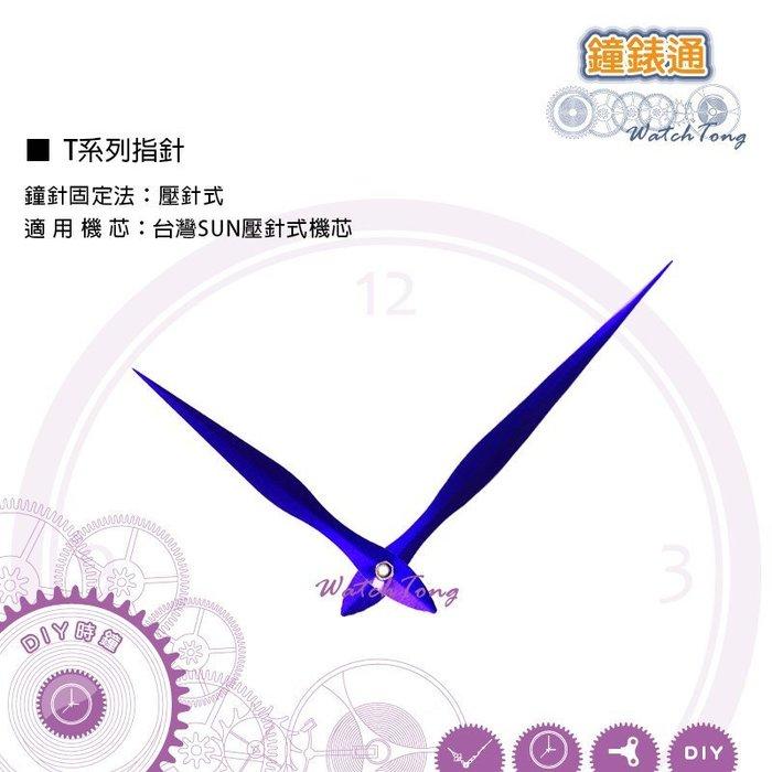 【鐘錶通】T系列鐘針 T135105 紫色指針 / 相容台灣SUN壓針式機芯