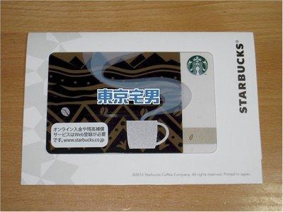 【東京宅男】 日本星巴克 Starbucks 隨行卡 2013年 黑咖啡