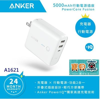 【優惠中】Anker PowerCore Fusion 行動電源插座 5000 MAh A1621 原廠公司貨
