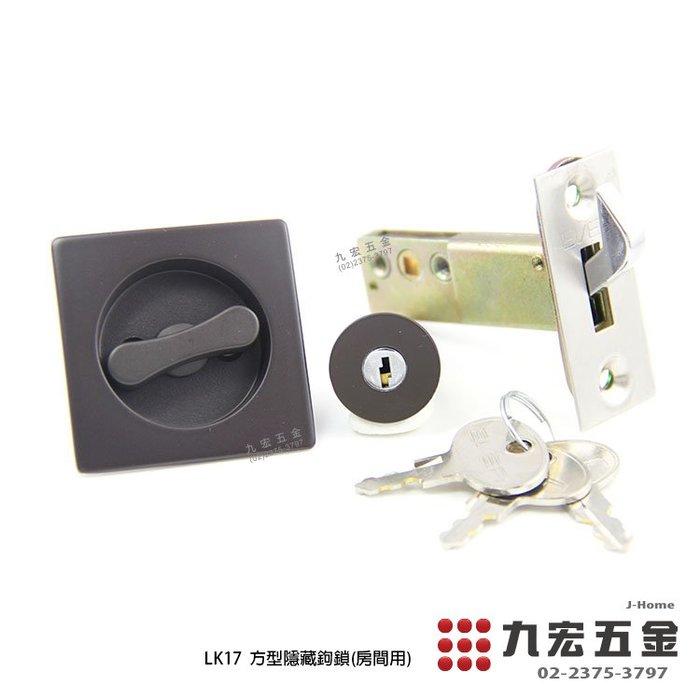 (含稅價)九宏五金 LK17 方型隱藏鉤鎖(房間用)
