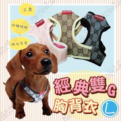 *Nicole寵物*DOG NODA經典雙G胸背衣〈L號;附牽繩〉粉,杏,黑,外出,項圈,頸圈,寵物衣服,服貼,貓,狗