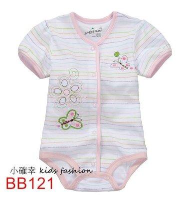 小確幸衣童館BB121歐美款彩色條紋蝴蝶款 開胸包屁衣/爬服