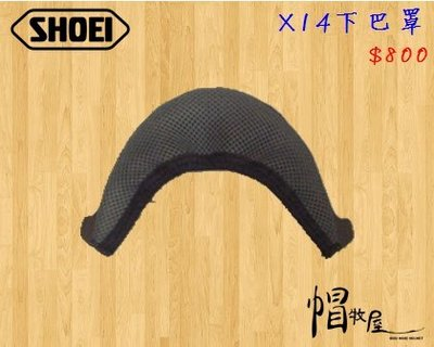 【帽牧屋】SHOEI X14 全罩安全帽 配件 內襯 公司貨 下巴罩