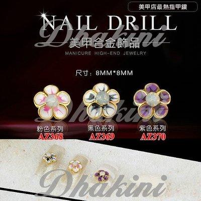 AZ368~370花朵系列~《新款金屬指甲貼飾》~日本流行美甲產品~