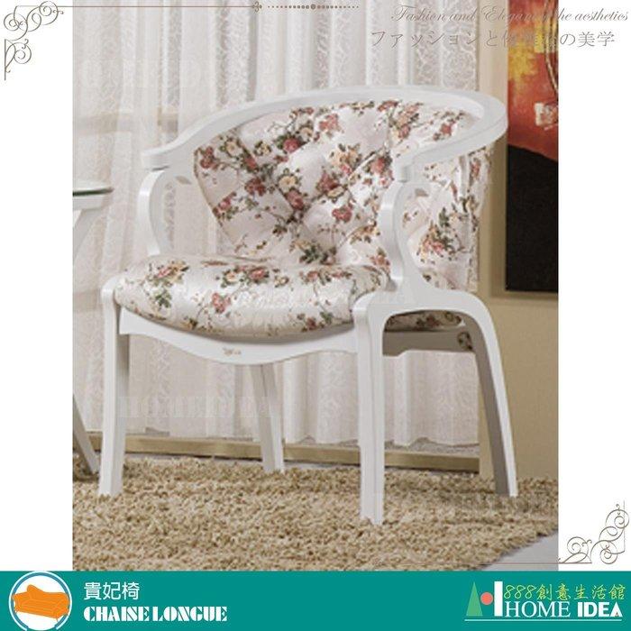 『888創意生活館』390-B269-05維多莉雅白色休閒椅$4,900元(12貴妃椅沙發皮沙發布沙發L型沙)新北家具