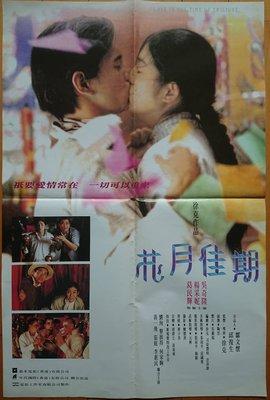 花月假期 (台灣: 電線桿有鬼) ? 吳奇隆、楊采妮 ? 香港原版電影海報 (1995年)